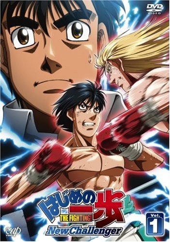 はじめの一歩 New Challenger VOL.1 [DVD]