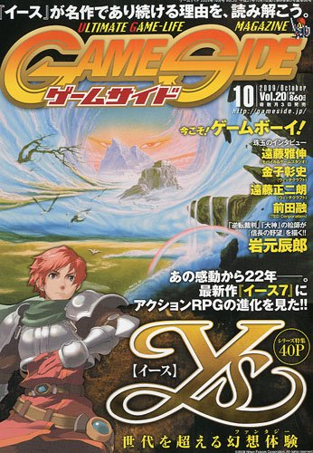 Book's Cover ofGAME SIDE (ゲームサイド) 2009年 10月号 vol.20 [雑誌]