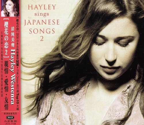 Hayley Sings Japanese Songs 2