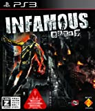 INFAMOUS ?悪名高き男?