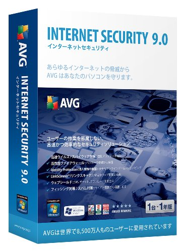 AVG Internet Security 9.0 Amazon.co.jp限定優待版