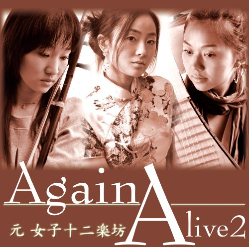 Alive2~Again~