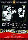 His Girl Friday