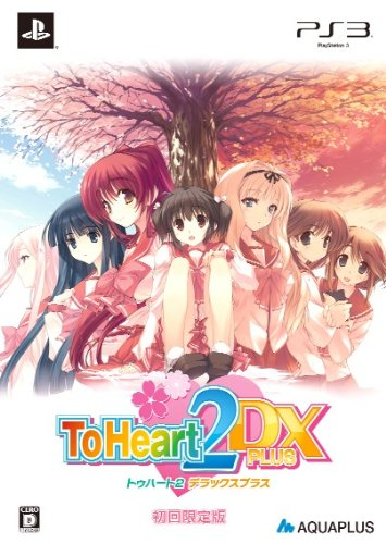 ToHeart2 DX PLUS(限定版)