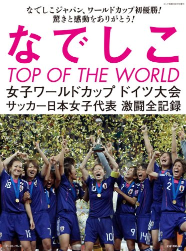 なでしこ TOP OF THE WORLD
