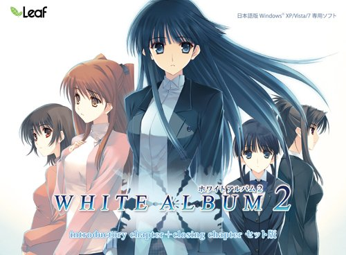 WHITE ALBUM2(「introductory chapter」 「closing chapter」セット版)