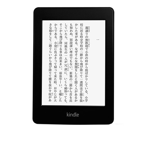 ndle Paperwhite - ライト内蔵の電子書籍リー