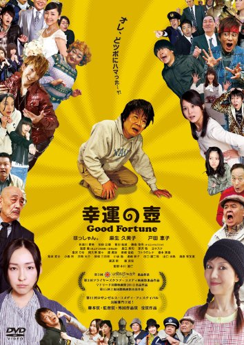 幸運の壺 Good Fortune [DVD]