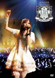 喜多村英梨FIRST TOUR 2012 RE;STORY [DVD]