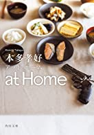 at Home (角川文庫) [Kindle版]
