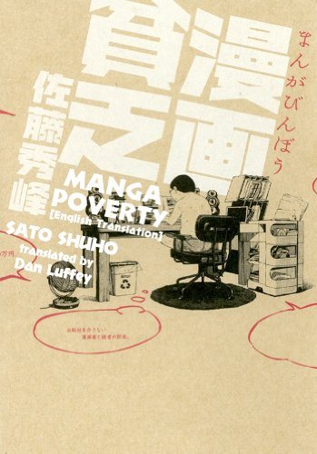 Manga Poverty cover