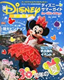 Disney FAN(�ǥ����ˡ��ե���) �� �ǥ����ˡ������ޡ������� for Boys&Girls 2013ǯ8���