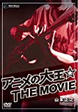 amazon:[DVD] アニメの大王☆THE MOVIE