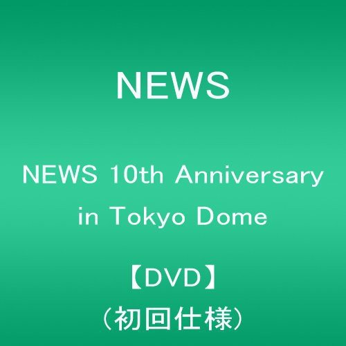 NEWS 10th Anniversary in Tokyo Dome【DVD】(初回仕様)