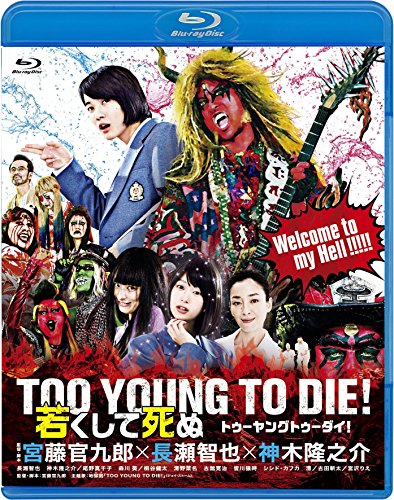 Amazon で TOO YOUNG TO DIE!若くして死ぬ を買う