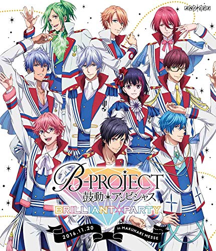 B-PROJECT~鼓動*アンビシャス~ BRILLIANT*PARTY(初回仕様限定版) [Blu-ray]