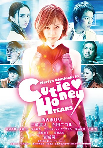 Amazon で CUTIE HONEY -TEARS- を買う