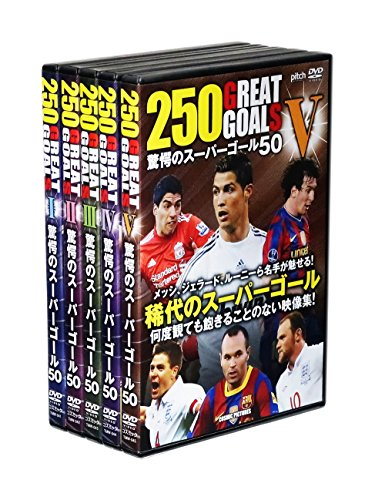 250GREAT GOALS 驚愕のスーパーゴール50 全5巻 (収納ケース付)セット  [DVD]