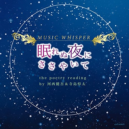MUSIC WHISPER【眠れぬ夜にささやいて】 the poetry reading by河西健吾(ルーク役)&寺島惇太(カイト役)