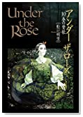 Under the Rose (10) 春の賛歌