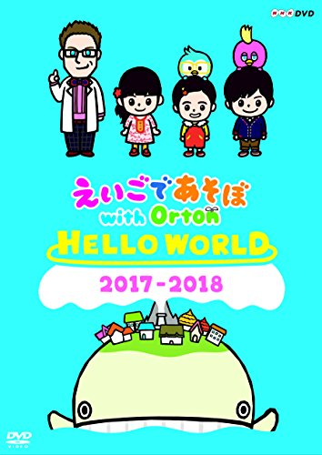 えいごであそぼ with Orton HELLO WORLD [DVD]
