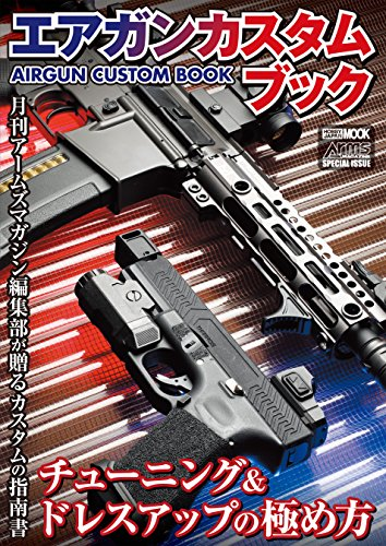Book's Cover ofエアガンカスタムブック