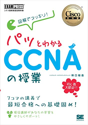 Book's Cover ofシスコ技術者認定教科書 図解でスッキリ! パッとわかるCCNAの授業
