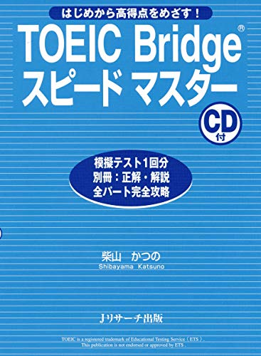 Book's Cover of TOEIC Bridgeスピードマスター