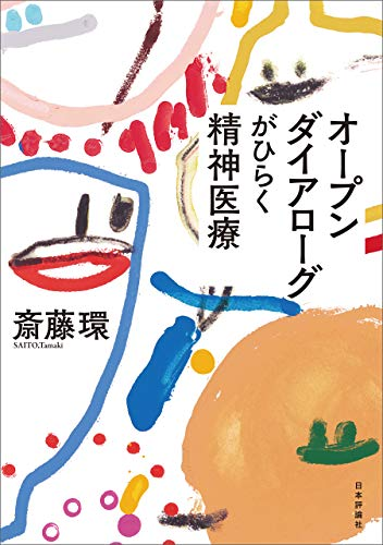 Book's Cover of オープンダイアローグがひらく精神医療