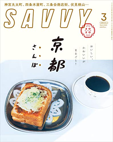 Book's Cover of SAVVY(サヴィ)2020年3月号[雑誌]