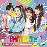 MIRAGE☆BEST ~Complete mirage2 Songs~(通常盤)