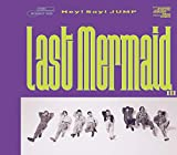 Last Mermaid…(初回限定盤1)(CD+DVD)
